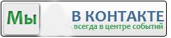 ���� ���� �� Vkontakte